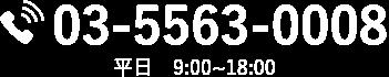 03-5563-0008